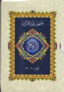 Al-Qur'an Syaamil Nur Jeddah Box (Per 5 Juz)